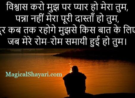 Vishwas Karo Mujh Par Pyar Ho, Intezaar Shayari Sad Latest