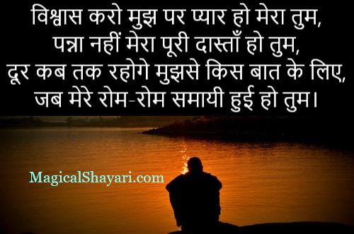 intezaar-shayari-in-hindi-vishwas-karo-mujh-par-pyar-ho-mera
