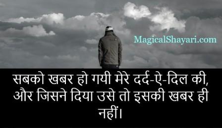 hurt-status-quotes-sabko-khabar-ho-gayi-mere-dard-ae-dil-ki