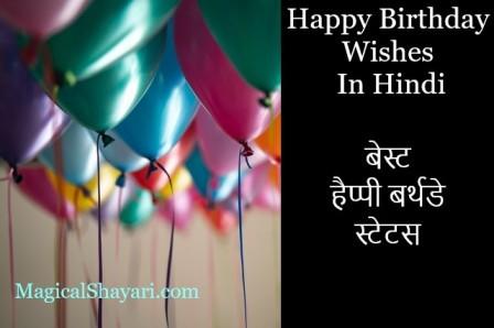 Happy Birthday Shayari Wishes In Hindi, जन्मदिन की बधाई