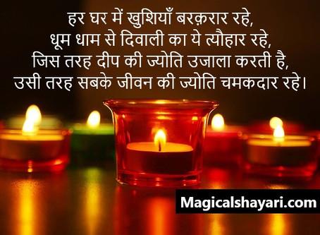 Har Ghar Mein khushiyan Barkarar Rahe, Happy Deepawali Shayari 2019