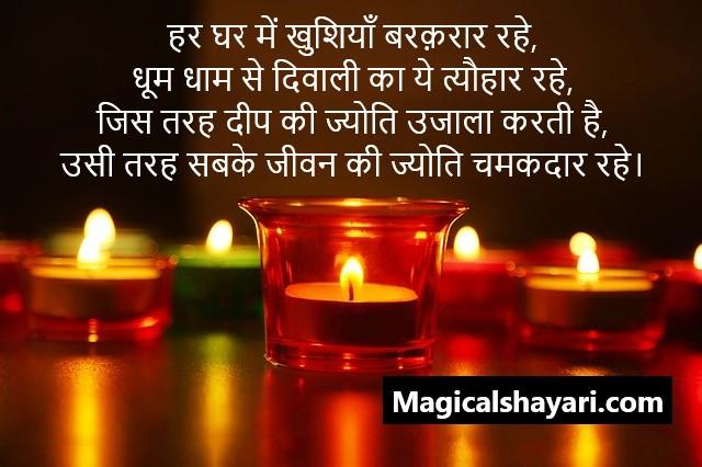 deepawali-shayari-har-ghar-mein-khushiyan-barkarar-rahe