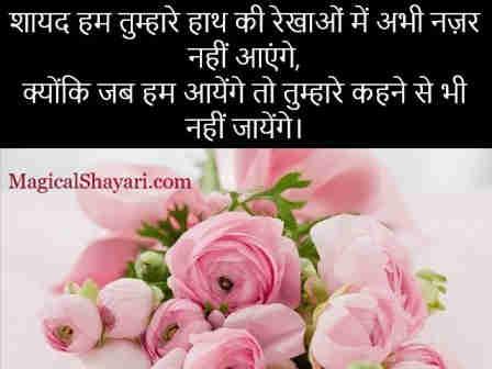 propose-day-shayari-shayad-hum-tumhare-hath-ki-rekhaon-mein-nazar