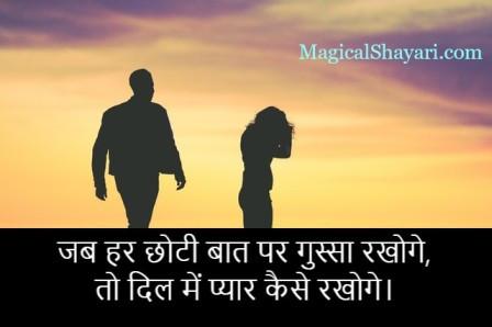 gussa-shayari-status-jab-har-choti-baat-par-gussa-rakhoge