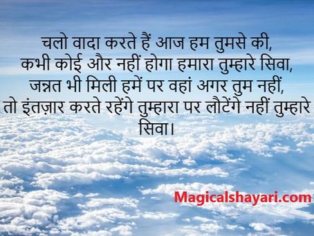 Chalo Wada Karte Hain Aaj Hum Tumse ki, Pyar Bhari Shayari