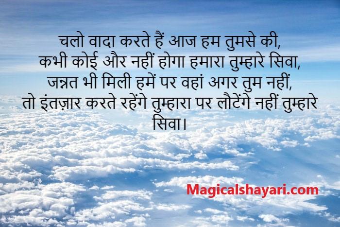 pyar-bhari-shayari-chalo-wada-karte-hain-aaj-hum-tumse-ki