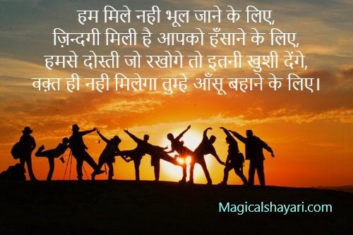 dosti-friendship-shayari-hindi-hum-mile-nahi-bhool-jane-ke-liye