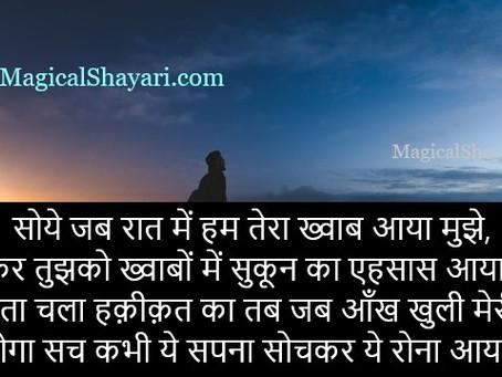 Soye Jab Raat Mein Hum Tera, Special Shayari On Broken Heart