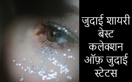 judai-shayari-in-hindi-judai-status-quotes