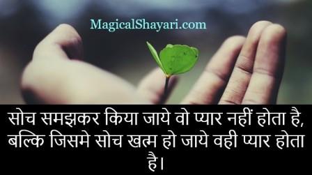 true-love-lines-status-soch-samajhkar-kiya-jaye-wo-pyar
