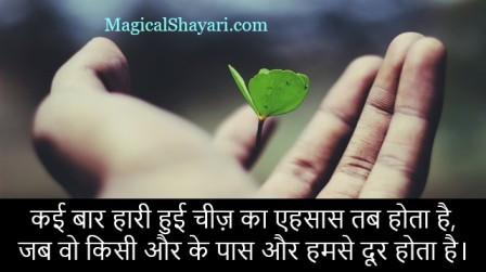 new-status-hindi-whatsapp-kai-baar-haari-huyi-cheez-ka-ehsaas