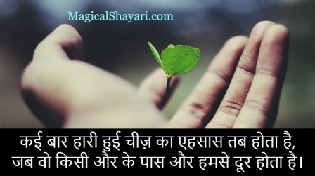 Hindi Status, New Love Status, Best Status Hindi