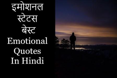 emotional-status-in-hindi-emotional-quotes-in-hindi