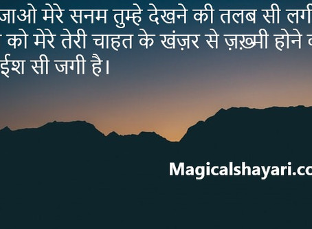 Aa Jao Mere Sanam Tumhe Dekhne, 2 Line Shayari