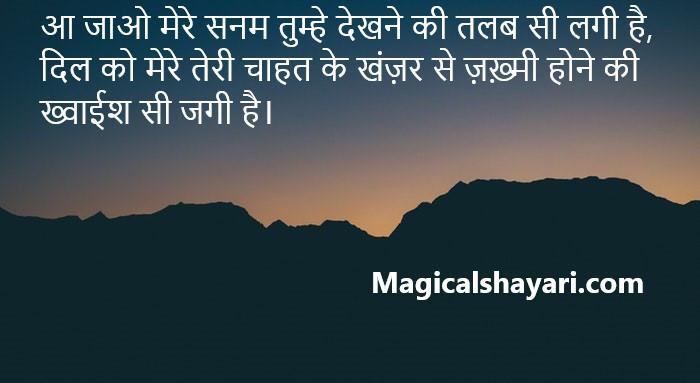 2-line-shayari-ever-aajao-mere-sanam-tumhe-dekhne-ki-talab