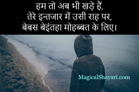 Hum To Ab Bhi Khade Hai, Best Sad Quotes In Hindi
