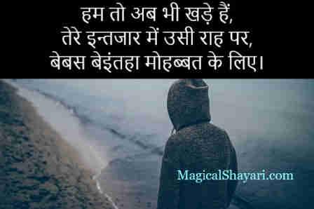 love-sad-status-hindi-hum-to-ab-bhi-khade-hain-tere