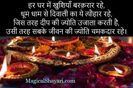 Har Ghar Mein khushiyan, Happy Diwali Status Shayari