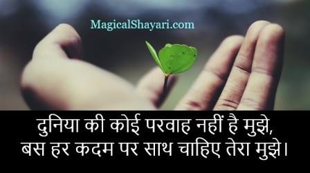 boys-cool-status-in-hindi-duniya-ki-koi-parwaah-nahi-hai-mujhe