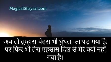 i-miss-you-status-hindi-ab-to-tumhara-chehra-bhi-dhundhla-sa-pad