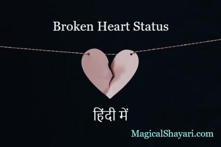 broken-heart-status-in-hindi-heart-break-status