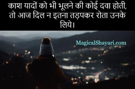 i-missing-you-status-hindi-kaash-yaadon-ko-bhi-bhulne-ki-koi-dava