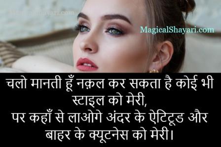 cute-status-for-girls-chalo-manti-hun-nakal-kar-sakta-hai-koi