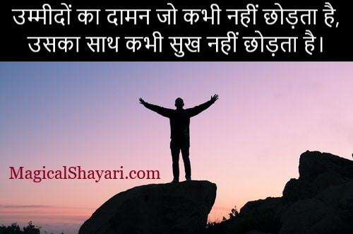 shayari-happiness-status-hindi-ummedon-ka-daman-jo-kabhi-nahi-chhodta-hai