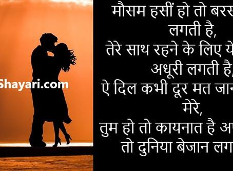 Mausam Haseen Ho To, Love Shayari