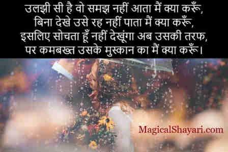 shayari-smile-status-hindi-uljhi-si-hai-wo-samajh-nahi-aata-main