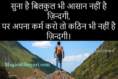 status-mast-shayari-suna-hai-bilkul-bhi-aasan-nahi-hai