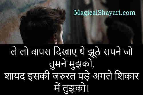 quotes-dhoka-shayari-le-lo-wapas-dikhaye-the-jhoothe-sapne