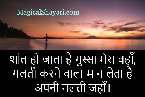 status-gussa-shayari-shaant-ho-jata-hai-gussa-mera-wahan