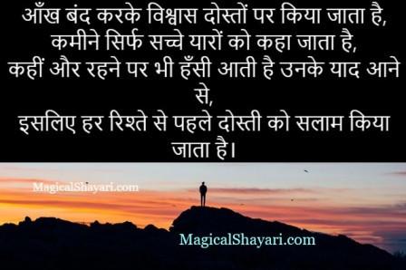 Aankh Band Karke Vishvaas Dosto Par Kiya Jata Hai