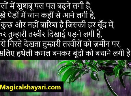 Phoolon Mein Khushboo Pal Pal Badhne, Barish Shayari 2019 Latest