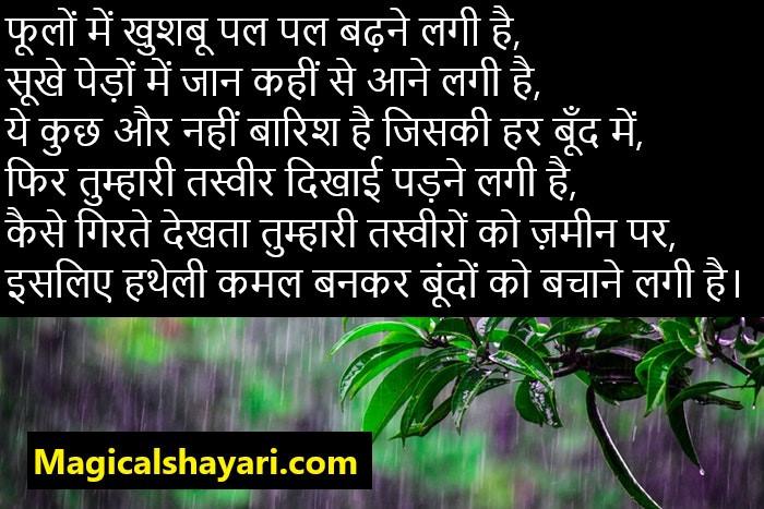 barish-shayari-2019-phoolon-mein-khusboo-pal-pal-badhne