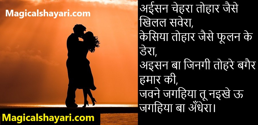 bhojpuri-sad-love-shayari-2019-aisan-chehara-tohar-jaise