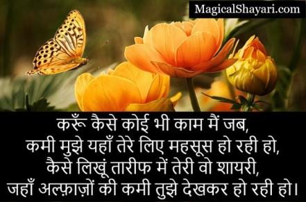 beautiful-shayari-hindi-karun-kaise-koi-bhi-kaam-main-jab