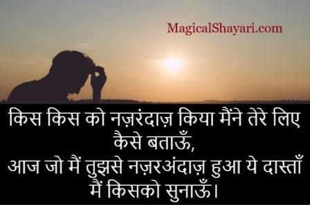 hindi-hurt-status-quotes-kis-kis-ko-nazrandaz-kiya-maine-tere-liye