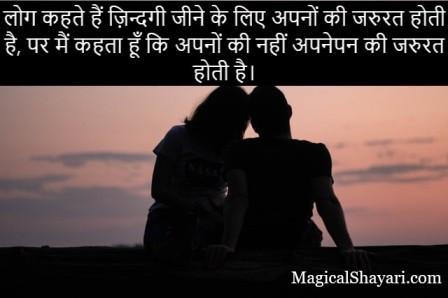 life-quotes-in-hindi-log-kehte-hain-zindagi-jeene-ke-liye-apno