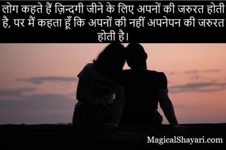 Life Quotes In Hindi, Zindagi Quotes, Life Thoughts Hindi