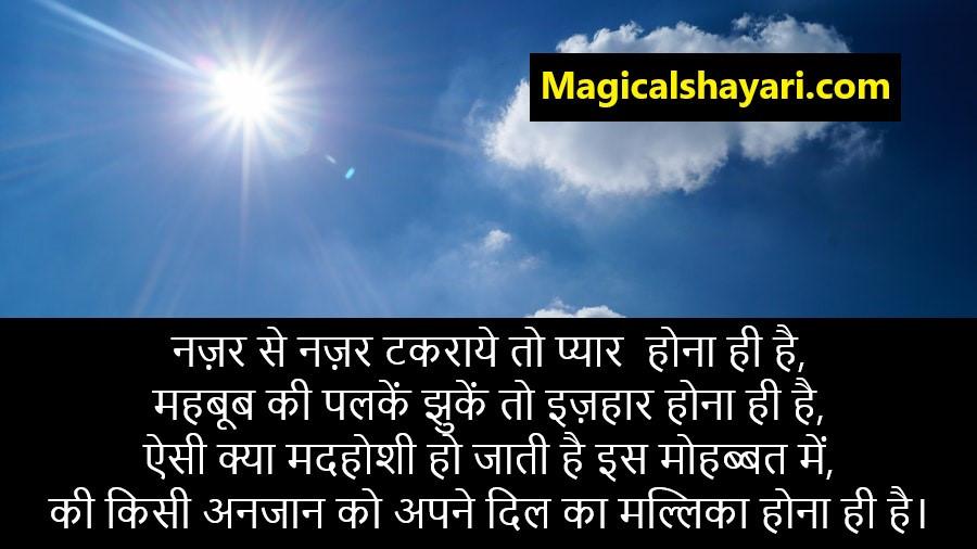 love-shayari-nazar-se-nazar-taqraye-to-pyar-hona-hi-hai