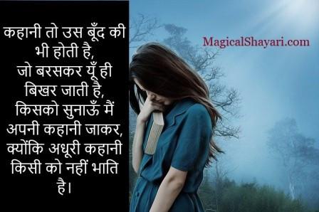 Kahani To Us Boond Ki Bhi Hoti, Shayari On Bewafa Hindi