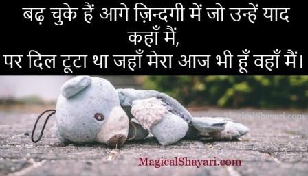 shayari-sad-status-for-boys-badh-chuke-hain-aage-zindagi-mein-jo