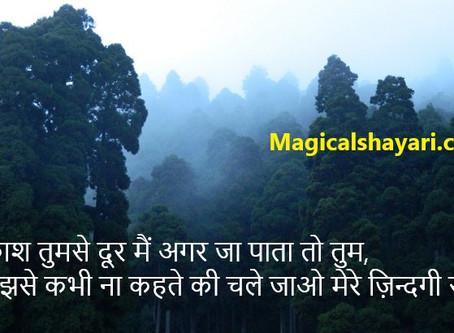 Kaash tumse Door Main Agar Ja Pata, 2 Line Shayari