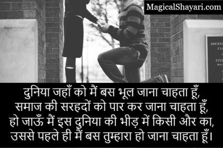 propose-shayari-status-duniya-jahan-ko-main-bas-bhool-jana