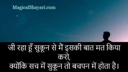 Attitude Status For Boys In Hindi, Attitude Boy Shayari