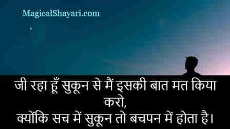 attitude-status-for-boys-in-hindi-jee-raha-hun-sukoon-se-main-iski-baat