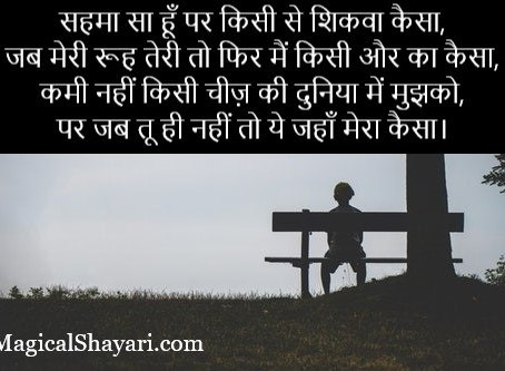 Dard Bhari Shayari, Gam Shayari, Painful Shayari Hindi