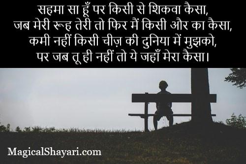 dard-bhari-shayari-gam-sehma-sa-hun-par-kisi-se-shikwa-kaisa